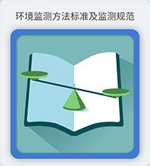 环境监测方法标准及监测规范