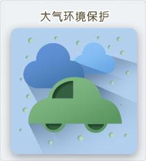 大气环境保护