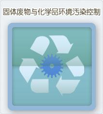 固体废物与化学品环境污染控制