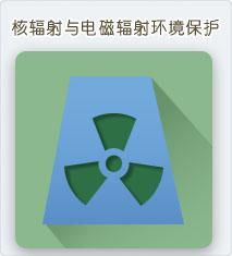 核辐射与电磁辐射环境保护