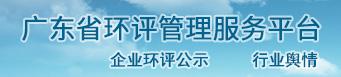 广东省环评管理服务平台