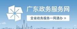 广东省政务服务网链接