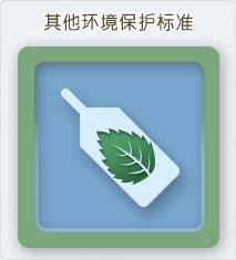 其他环境保护标准