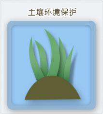 土壤环境保护