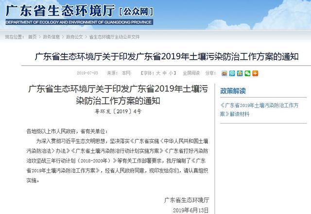 《广东省2019年土壤污染防治工作方案》印发实施!明确列入名录的地块不得作为住宅、公共管理与公共服务用地