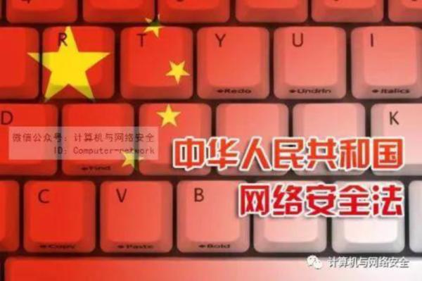 深入解读《中华人民共和国网络安全法》13022.png