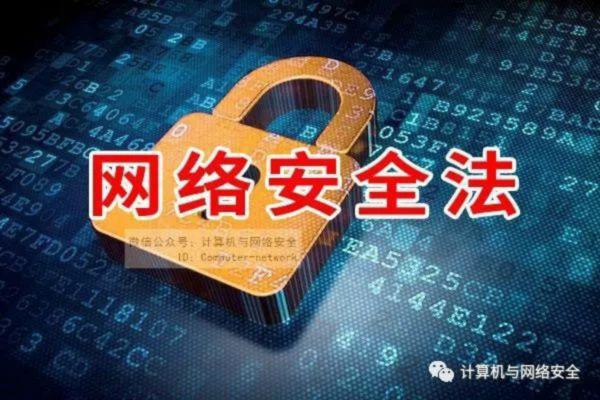 深入解读《中华人民共和国网络安全法》16543.png